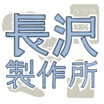 長沢製作所