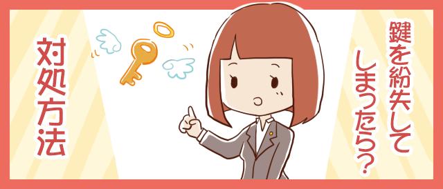 鍵を紛失した時の対処方法