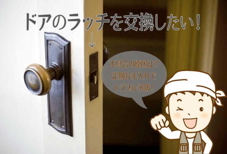 ドアのラッチは交換できる!?不具合の原因から予防方法まで紹介!